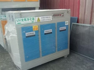 现货供应光氧催化空气净化设备 uv光